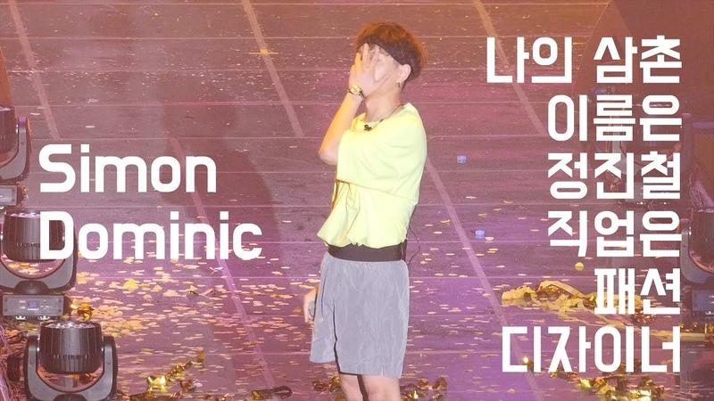 [04.08.2018] Simon D - 정진철 (KB Kookmin Bank Liiv Concert)