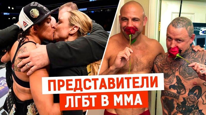 ТОП 5 Геев и Лесбиянок в ММА Представители ЛГБТ в ММА @Прожектор ММА