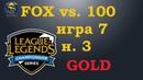 FOX vs. 100 Must See Week 3 LCS Summer 2019 Чемпионат Америки LCS NA Echo Fox 100 Thieves