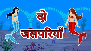 दो जलपरियाँ | Panchatantra Moral Stories for Kids | Hindi Cartoon for Children | Maha Cartoon TV