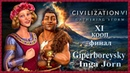 Sid Meiers Civilization VI КООП С ИНГОЙ КУПЕАЛИОНОРА11