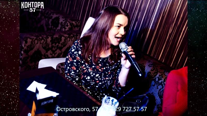 куда пойти в казани караоке | Контора 57 | г. Казань