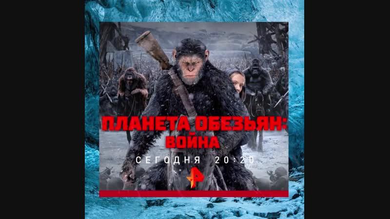 Планета обезьян война на РЕН ТВ