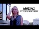 Choreo by Arina Letyagina Vybz Kartel Chain Dancehall