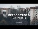 Нелегальный Поход в Чернобыльскую Зону (без комментариев) Часть 1