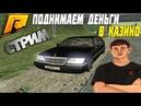 СТРИМ НА RADMIR CRMP - ПОДНИМАЕМ ДЕНЬГИ В КАЗИНО! ИГРАЕМ НА БОЛЬШИЕ СТАВКИ! ГОТОВИМСЯ К КОНКУРСУ!