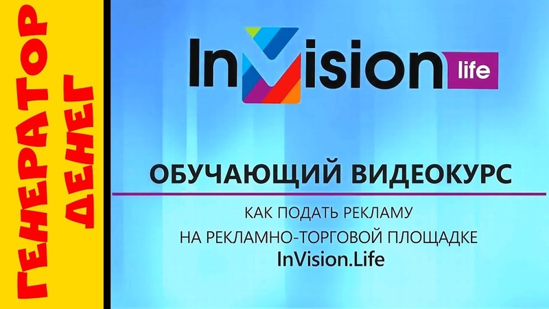 Как подать рекламу на рекламно торговой площадке InVision Life