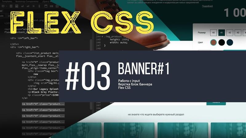 Flex CSS. E-commers 3. Banner1 || Уроки Виталия Менчуковского
