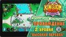 Kingdom Rush Origins 💥 Героическое испытание - 2 уровень, прохождение ⭐