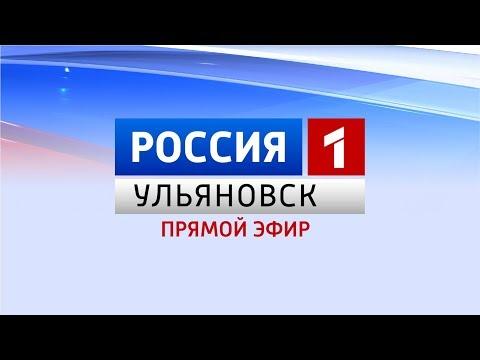 Программа Вести-Ульяновск 10.01.19 в 20:45 ПРЯМОЙ ЭФИР