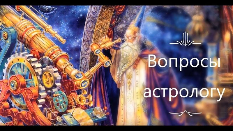 Вопросы астрологу