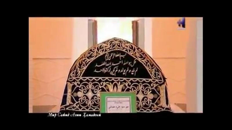 Мир Саид Али Хамадони
