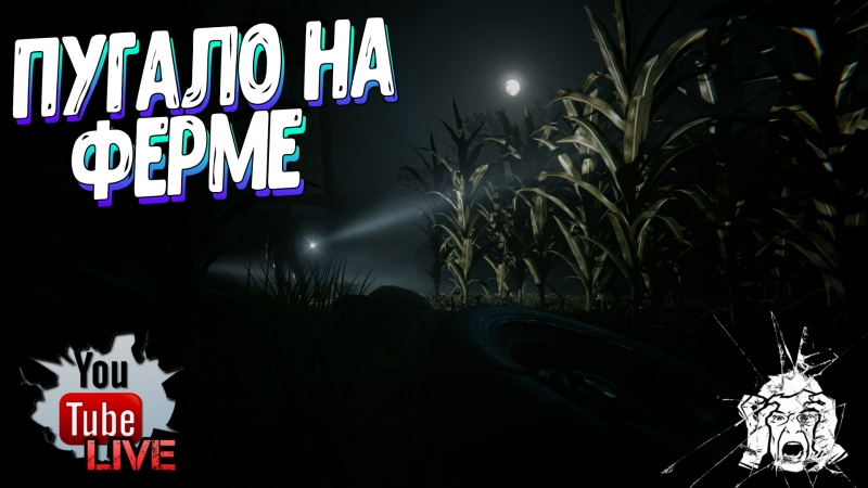 Dead by Daylight   DBD СТРИМ   ПУГАЛО НА ФЕРМЕ