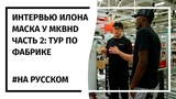 Интервью Илона Маска у MKBHD ч.2, тур по фабрике Tesla 20.08.2018 (На русском)