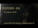 СПЕЦРЕЗЕРВ - 2018