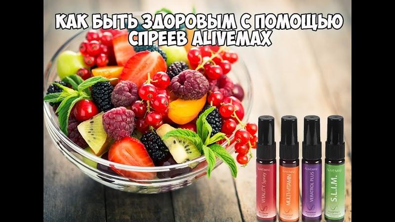 Как обрести колоссальное здоровье помощью спреев AliveMax 2018