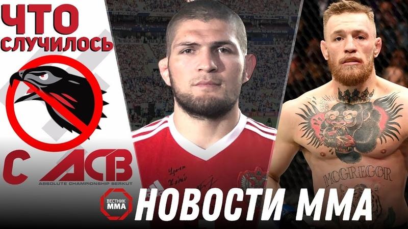 СРОЧНО ACB отменят 4 следующих турнира? Хабиб начал подготовку к бою, Конор МакГрегор в Москве...