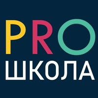 Логотип PRO-Школа /Школа развития навыков будущего