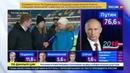 Новости на Россия 24 • Явка в Ростовской области по данным ЦИК составила более 57-ми процентов