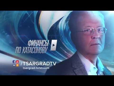 Катасонов В.Ю. Об обязательной биометрии для клиентов банков России