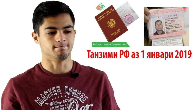 ТАНЗИМИ РОССИЯ аз 1 январи 2019 РВП ВА ПАТЕНТ Ахбор