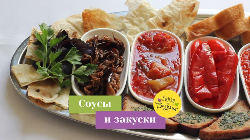 Фирменные соусы и овощные закуски ресторана Кинза и Базилик