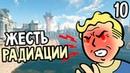 Fallout 4 Прохождение На Русском 10 — ЖЕСТЬ РАДИАЦИИ