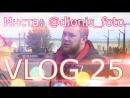 Влог 25 Репортаж обо мне на ТВ Влад Серов Эстетик