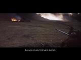 Sabaton-Panzerkampf(русские субтитры)