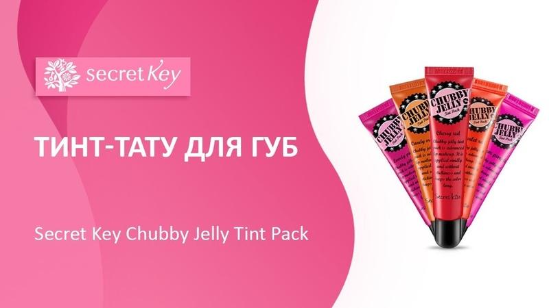 Тинт-тату для губ Secret Key Chubby Jelly Tint Pack