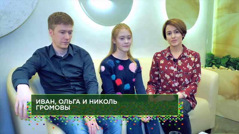 Приглашение на фестиваль Источник здоровья от семьи Громовых