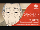 3 gatsu no Lion 9 серия фрагмент с русскими субтитрами