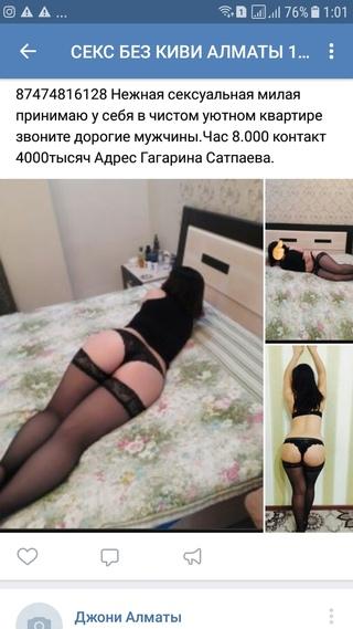 Казактардын секси
