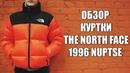 ОБЗОР КУРТКИ THE NORTH FACE 1996 NUPTSE