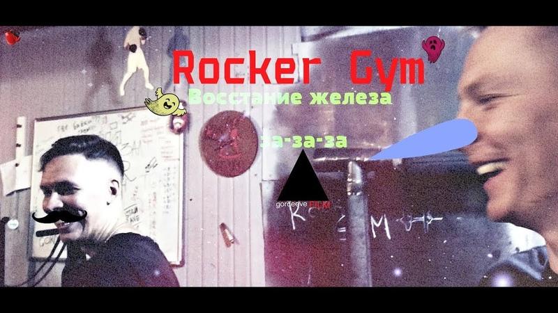 RockerGym - Восстание железа за - за - за