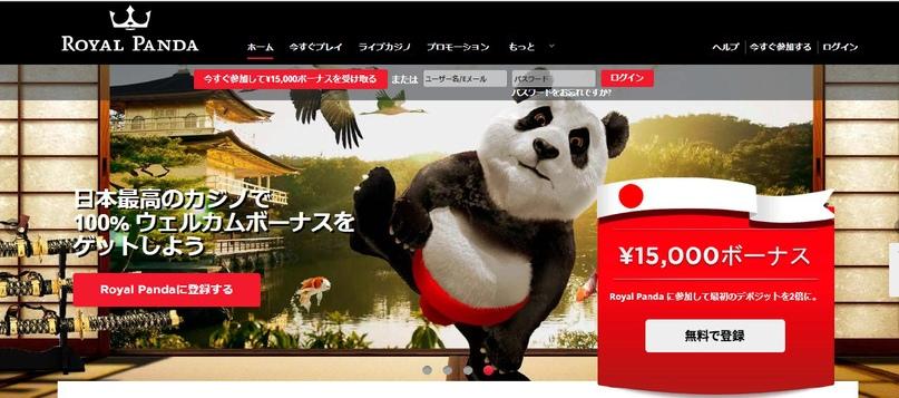Royal Panda — RevShare 40%