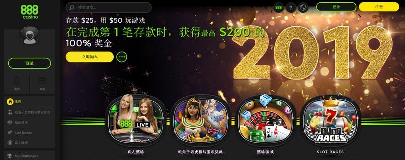 888 Casino — CPA 65$