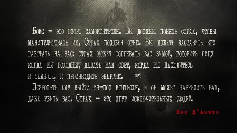 Цитата про страх Кас ДАмато 🥊