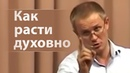 Как расти духовно - Александр Шевченко