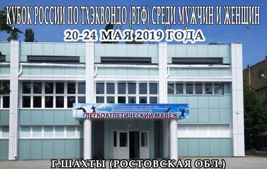 Kubok Russia 2019