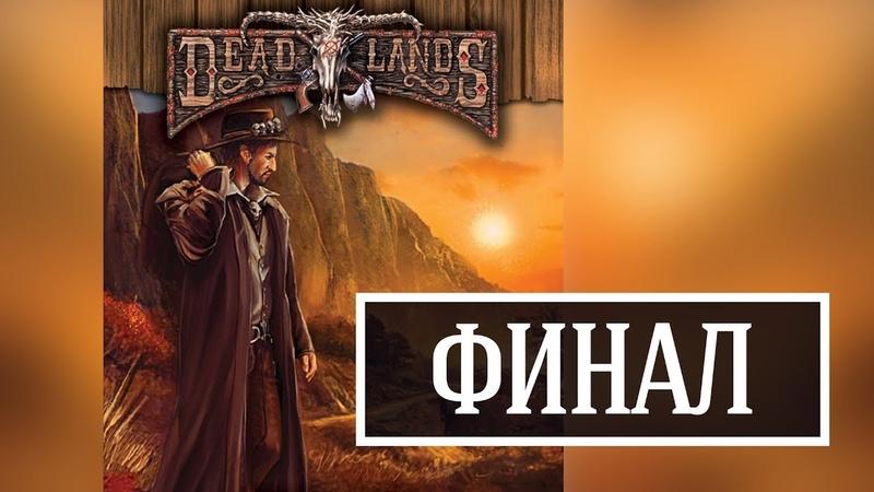 РОЛЕВАЯ ИГРА DEADLANDS (МЁРТВЫЕ ЗЕМЛИ) КРЫСОЛОВ (12 серия ФИНАЛ)