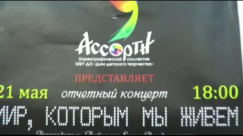 Краткий видео- отчёт об отчётном концерте Старо-Ситенского хореографического коллектива Ассорти ДДТ г. Ступино.