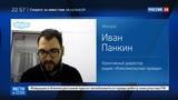 Новости на Россия 24 Вокруг украинской рэп-группы