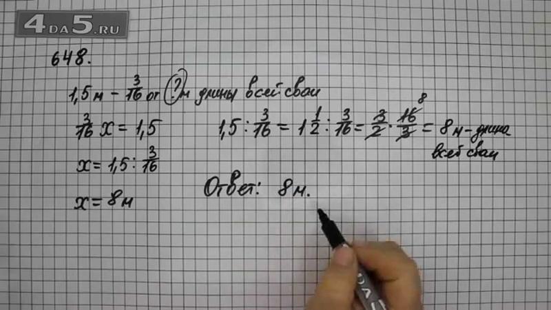 Упражнение 648. Математика 6 класс Виленкин Н.Я.