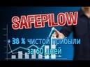 Инвестиционный проект safepilow. Создание депозита. Заработок в интернете на инвестициях