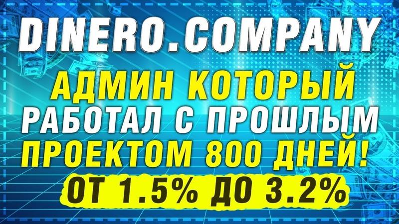 ПЕРВАЯ ВЫПЛАТА ПО ПРОЕКТУ DINERO COMPANY ОТ 1,5% ДО 3,2% В СУТКИ