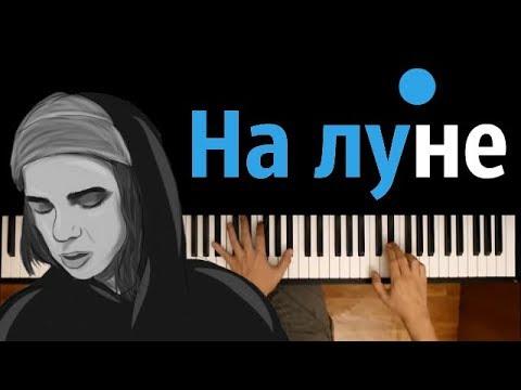 PHARAOH - На Луне ● караоке | PIANO_KARAOKE ● ᴴᴰ НОТЫ MIDI