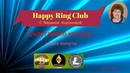 Happy Ring club за две минуты Счастливое кольцо