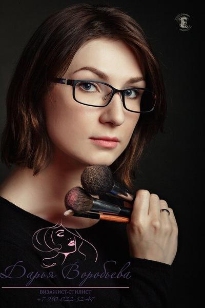 Дарья Воробьева