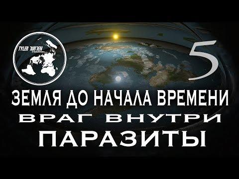 ЗЕМЛЯ ДО НАЧАЛА ВРЕМЕНИ 5 / ВРАГ ВНУТРИ / ПАРАЗИТЫ